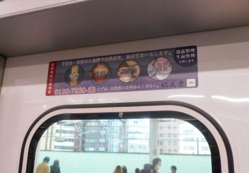 「仁友堂」の電車広告が掲載されました