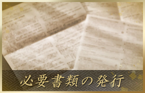 必要書類の発行_流れ