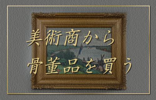 美術商から骨董品を買う