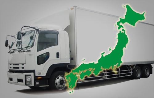 全国対応‗トラック