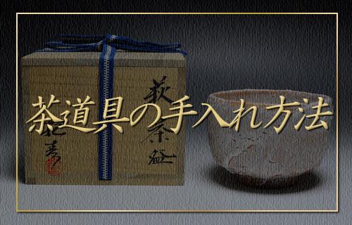 茶道具の手入れ方法