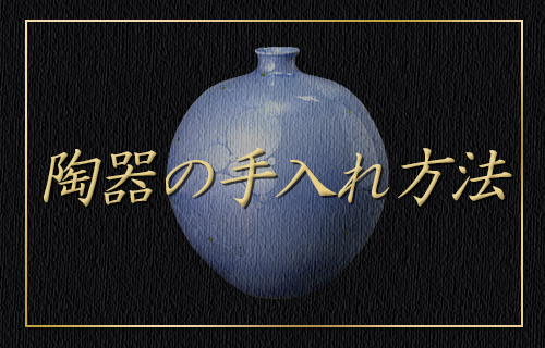 陶器の手入れ方法