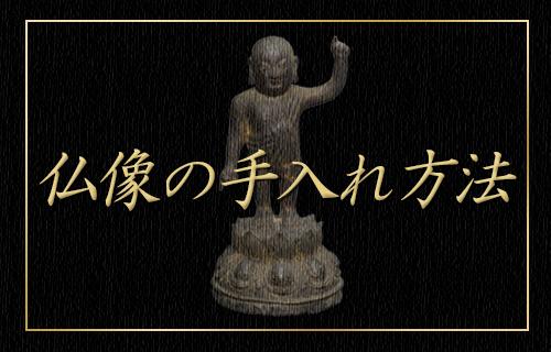 仏像の手入れ方法