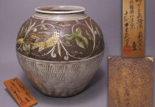 十三代中里太郎右衛門-壺