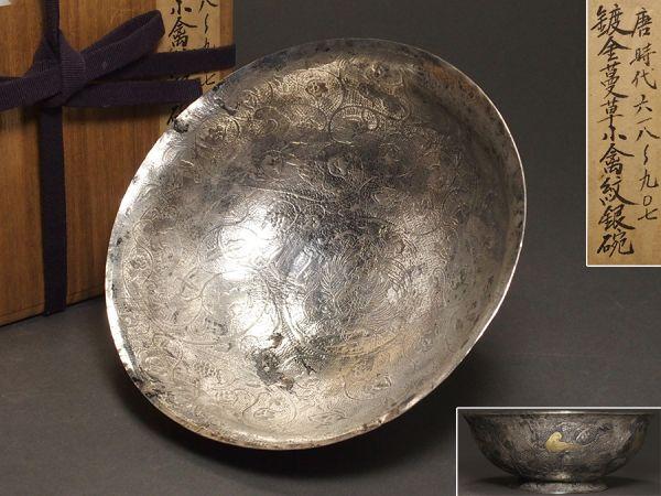 中国美術 唐時代 鍍金 蔓草小禽文 銀碗