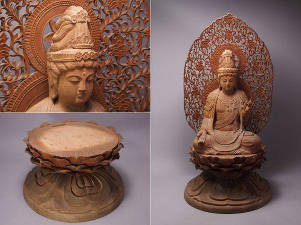 木彫 観音菩薩坐像