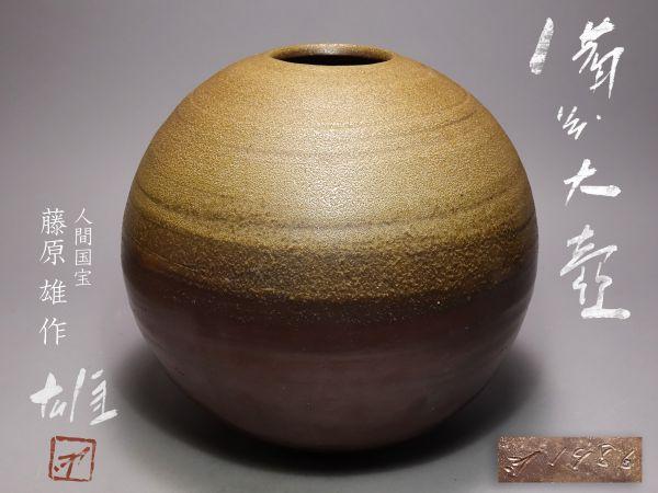 【人間国宝 藤原雄】備前焼 大壷 高さ31cm 共布共箱