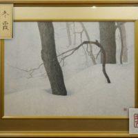 佐々木裕而画「冬霞」