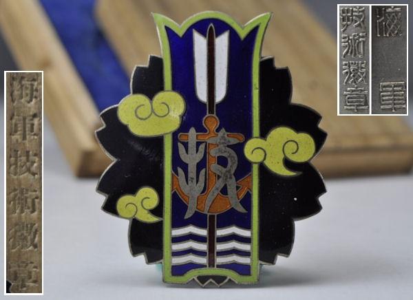 旧日本軍 海軍技術有功章 徽章 七宝