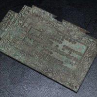 中国金代 壯国宝券伍拾貫 西京大同府銅鈔版 交鈔 原始紙幣