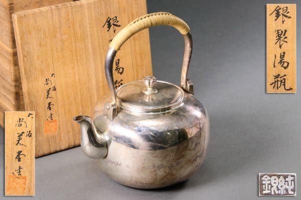 【純銀刻】大阪 尚美堂造 梅摘蓋 銀製 湯瓶