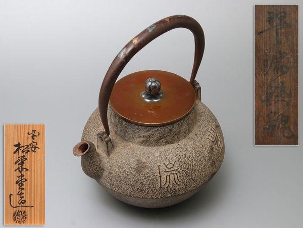 煎茶道具 平安 松栄堂造 銀摘蓋 金銀象嵌提手 豊瑞 変わり瓢桐紋 鉄瓶 共箱