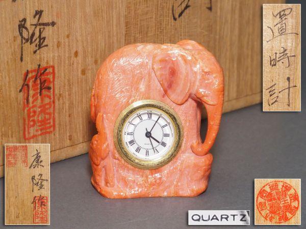 彫刻美術 谷口康隆作 珊瑚彫 象 置時計