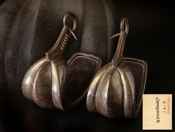 桃山時代 孔雀真鍮象嵌鉄鐙