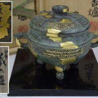 五世秦蔵六作 饕餮文塗金銅香炉