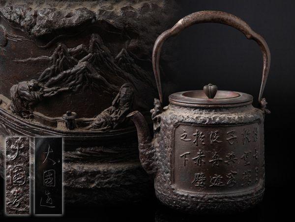 【名人 大國寿朗造】銀象嵌木瓜形提手 花摘斑紫銅蓋 浮彫風景漢文図 鉄瓶