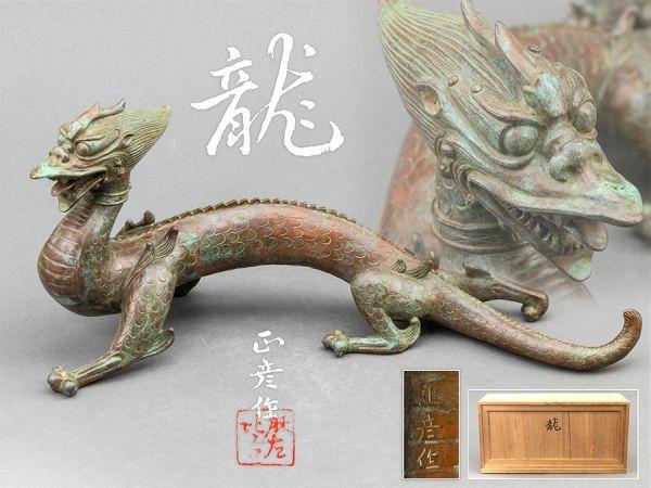 【人間国宝 香取正彦作】鋳銅 龍 置物 幅42.0cm 共箱