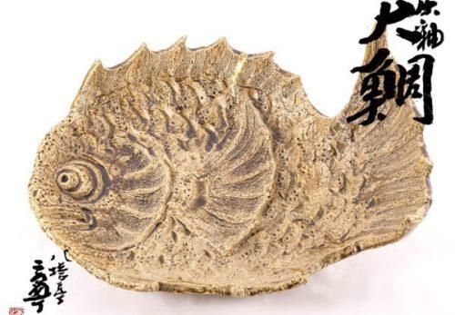 八塔亭二寧(村田陶苑)造 灰釉 大鯛