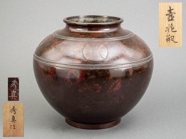鋳金家 香取秀真作 鋳銅 紋様入 壷花瓶 共箱
