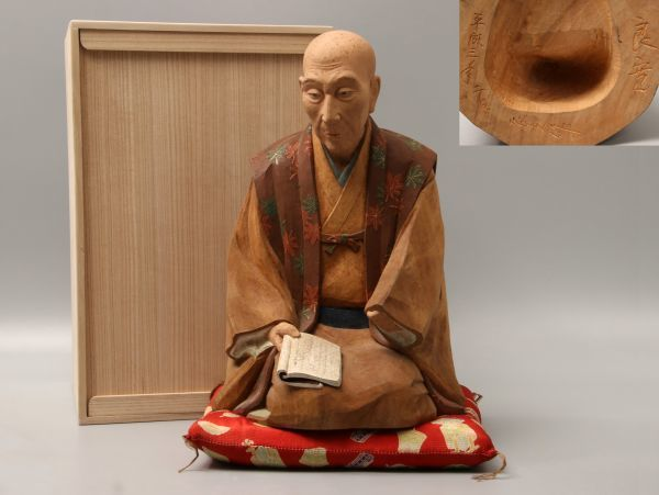 彫刻家 有村辰夫作 木彫彩色 良寛像