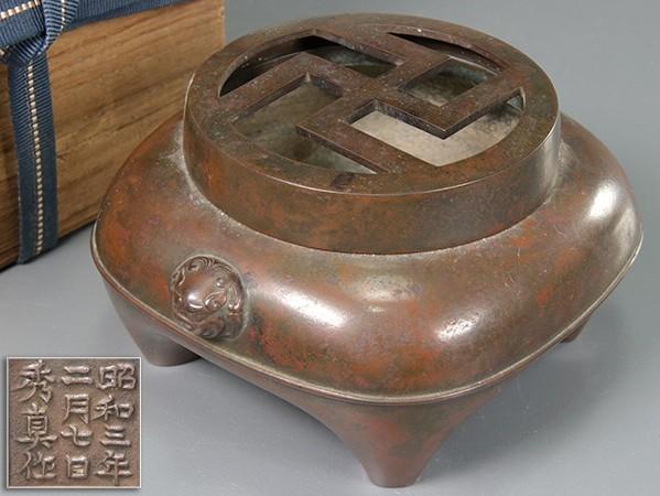 鋳金工芸作家 香取秀真作 斑紫銅 獅子双耳 四足 香炉 合箱