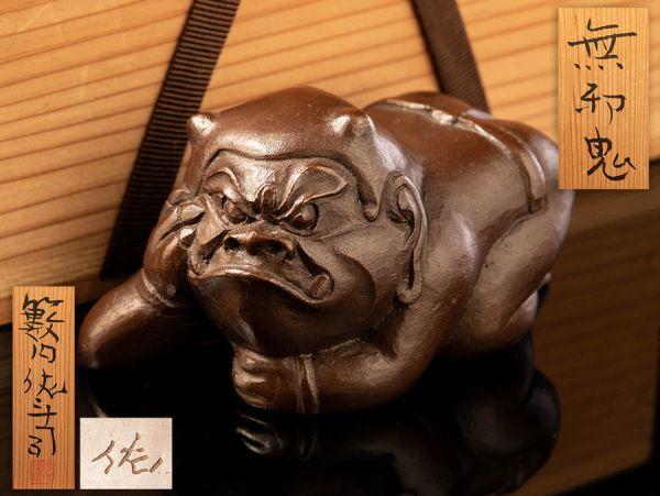 【現代彫刻界の重鎮 籔内佐斗司作】「無邪鬼」ブロンズ 置物 共布 共箱