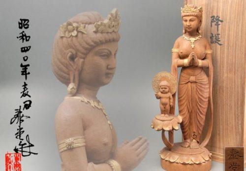 彫刻家 奥山泰堂作 木彫 降誕 仏像