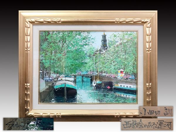 小田切訓作「西教会のある運河」油彩 キャンバスF6号