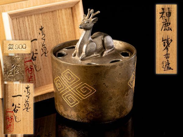 【人間国宝 鹿島一谷作】神鹿 鋳金香爐 金縄線文象嵌