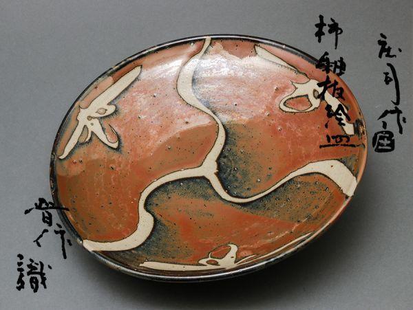 【人間国宝 浜田庄司造】柿釉抜絵皿 直径31.0cm 浜田晋作識箱