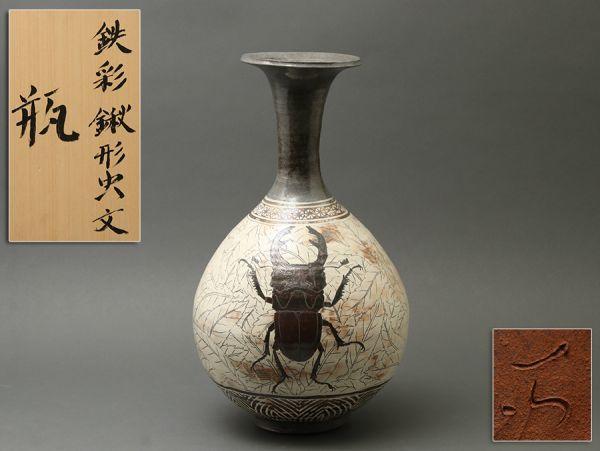 加山哲也作 鉄彩鍬形虫文 瓶