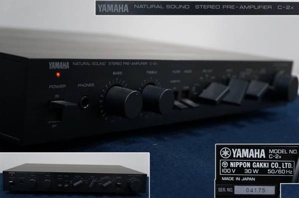 ヤマハYAMAHA C-2X プリアン