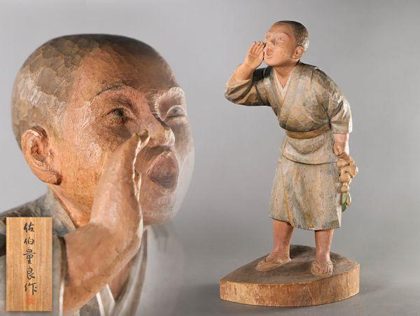 彫刻家 佐伯量良作 木彫彩色「山びこ」少年像