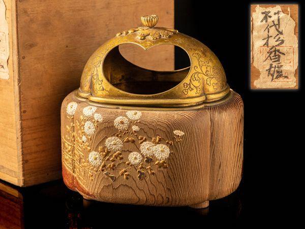 神代杉 螺鈿細工 菊高蒔絵 四足 木瓜形 香爐 真鍮地 菊唐草文刻火屋 合箱