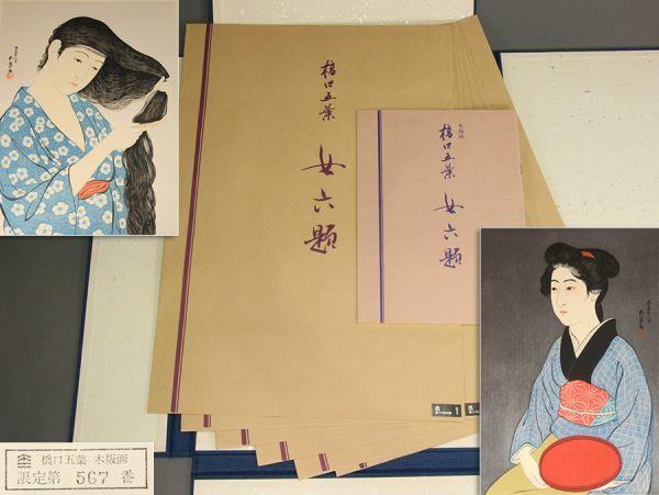 橋口五葉 手摺木版画 浮世絵 女六題 悠々洞出版