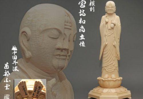 越中国井波 南部白雲作 木彫 摸刻 宝誌和尚立像