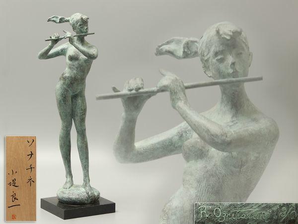 小堤良一作「ソナチネ」ブロンズ 裸婦像