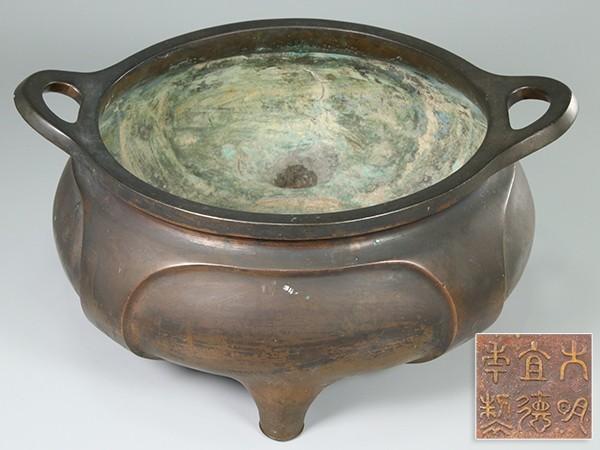 中国美術 大明宣徳年製銘 古銅 双耳 四足 香炉