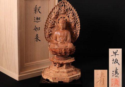 仏教美術 早坂清作 白檀 釈迦如来 仏像