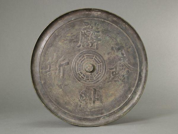 中国美術 麟趾螽斯八卦文 古鏡