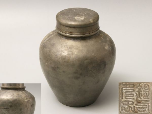 煎茶道具 錫司屋忠銘 錫製 茶壷