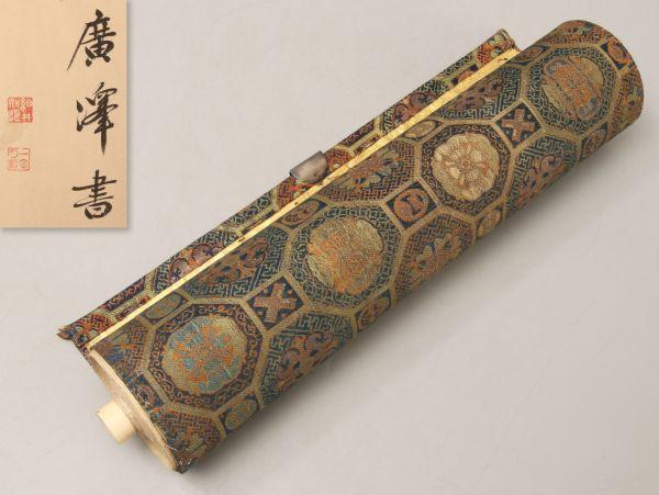 江戸時代中期儒学者【細井廣澤】筆 紙本肉筆 漢詩巻物
