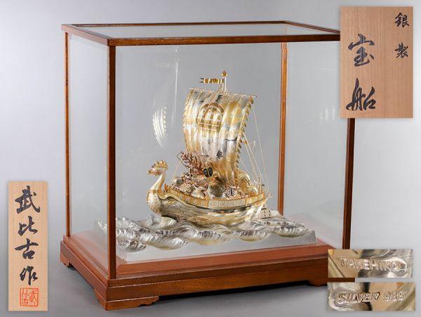 武比古作 銀製 宝船 1号 鳳凰