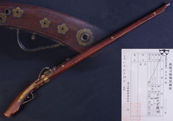 時代武具 火縄銃 真鍮桔梗紋金具銃床