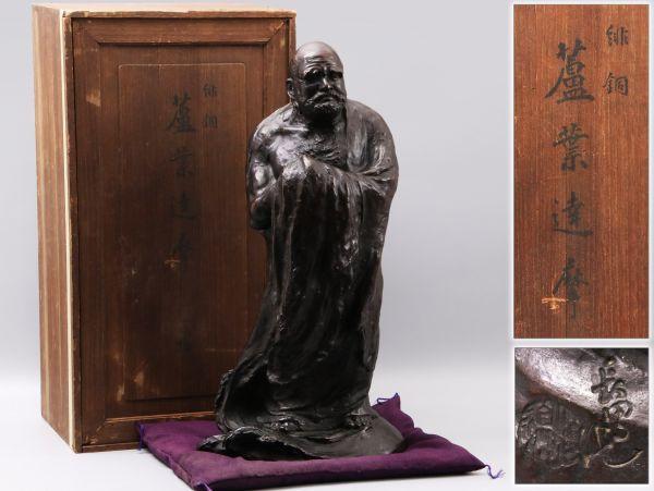 【渡辺長男】作 緋銅製 蘆葉達磨 大正13年作品 高60cm