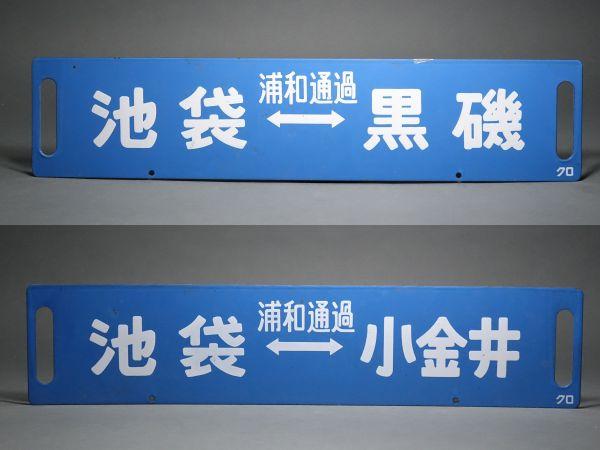 JR東北本線 浦和通過 池袋⇔黒磯・池袋⇔小金井 ホーローサボ