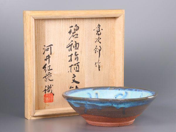河井寛次郎作【河井紅葩識箱】 碧釉指描文鉢