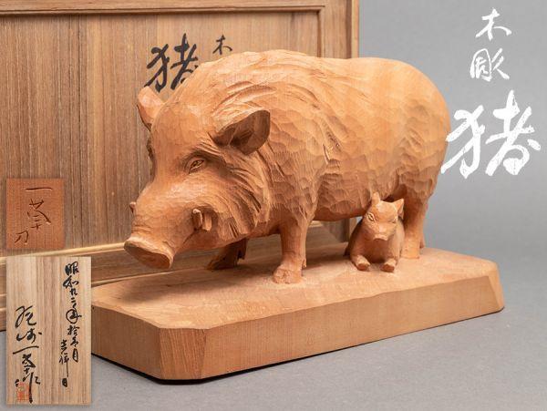 彫刻家 尾崎一草作 木彫 猪 置物