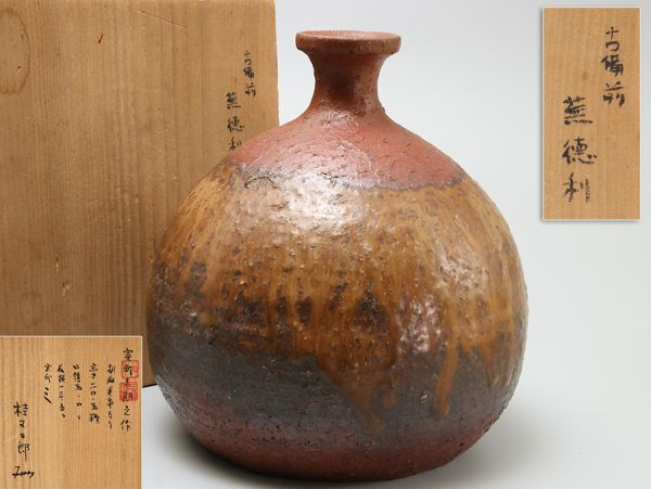 【桂又三郎識箱】室町末期之作 窯印有 古備前 蕪徳利