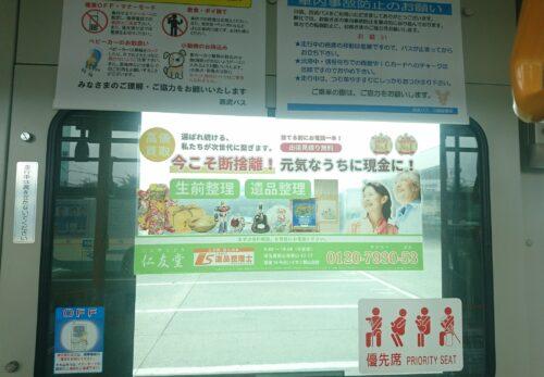 「仁友堂」のバス広告が掲載されました。